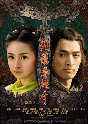 image of drama Legend of the Condor Heroes (2008) [CDRAMA]